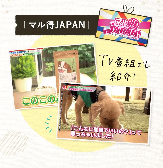 「マル得JAPAN」