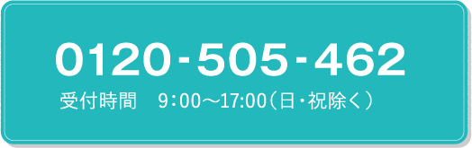 0120‐505‐462