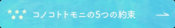 コノコトトモニの5つの約束