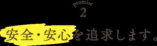 Promise2 安全・安心を追求します。