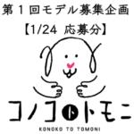 5937【モデル募集】我が家のコノコ大公開①【2019/1/24応募分】