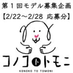 5985【モデル募集】我が家のコノコ大公開⑦【2019/2/22〜2/28応募分】