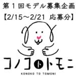 5975【モデル募集】我が家のコノコ大公開⑥【2019/2/15〜2/21応募分】