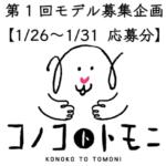 5949【モデル募集】我が家のコノコ大公開③【2019/1/26〜1/31応募分】